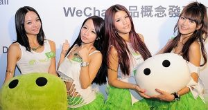 WeChat GIRL